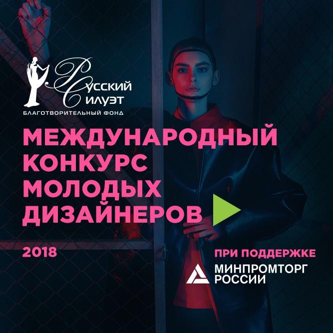 Русский Силуэт: новые имена в мире моды